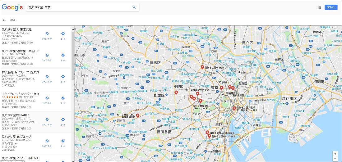 Googleで「別れさせ屋 東京」と検索してみた
