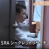 写真:別れさせ屋-AI ウラカミのテレビ出演.2005年.part2