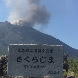 写真:鹿児島県・桜島に行ってきました