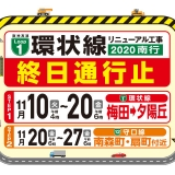 写真:11月10日~27日は阪神高速が終日通行止め