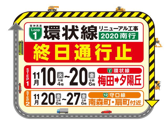 阪神高速の通行止め