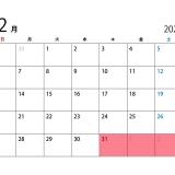 写真:2020→2021・年末年始の営業日