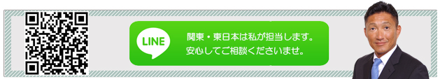 LINEの相談窓口(東京支社)