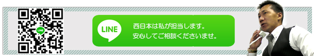 LINEの相談窓口(大阪本社)